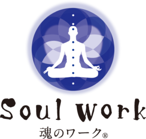魂のワーク メインロゴ